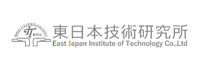 東日本技術研究所
